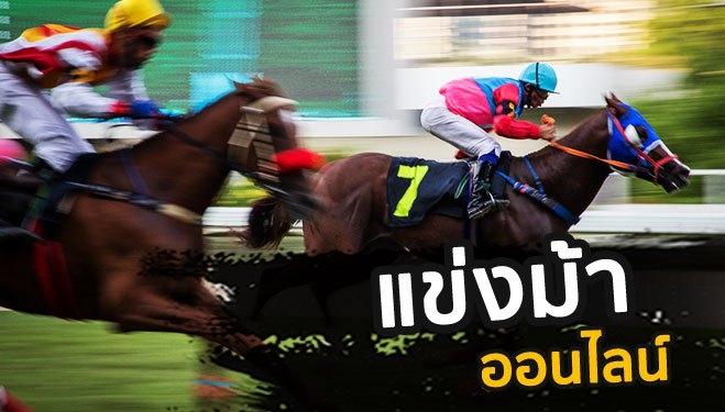 เกมม้าแข่งออนไลน์