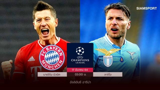 ฟุตบอลยูฟ่า แชมป์เปียนลีก 2020/2021